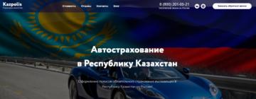 Страховка авто из России в Казахстан