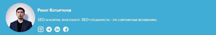 Котыртауов Ринат